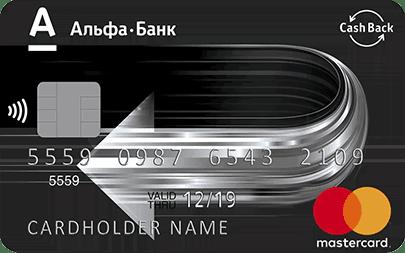 Кредитная карта Cashback Альфа-Банк