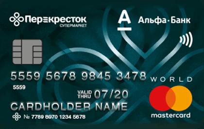 Кредитная карта Перекресток Альфа-Банк