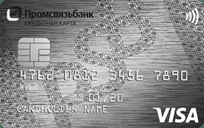 Кредитная карта 100 плюс Промсвязьбанк