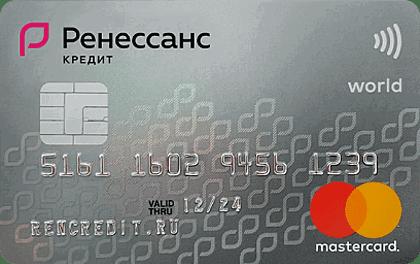 Кредитная карта Ренессанс кредит банк