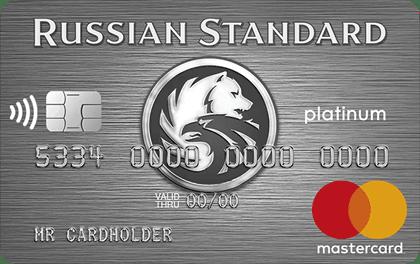 Кредитная карта Русский Стандарт Банк Платинум