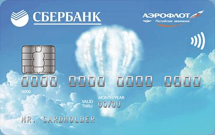 Кредитная карта Сбербанк Аэрофлот