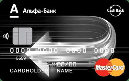 Дебетовая карта Альфа-Банк Кэшбэк