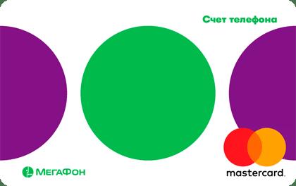 Дебетовая карта Мегафон Виртуальная