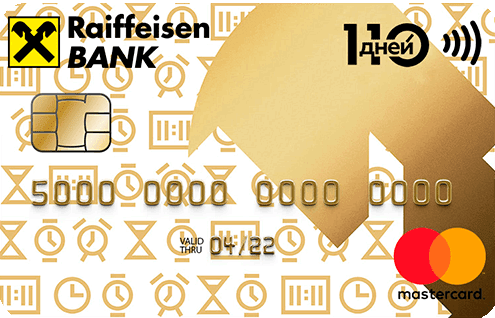 Кредитная карта 110 дней Райффайзенбанк