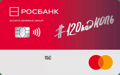 Кредитная карта 120подноль Росбанк