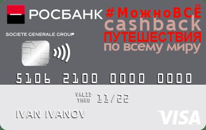 Кредитная карта МожноВсе Росбанк