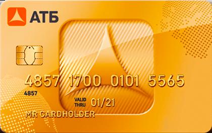 Кредитная карта АТБ даром