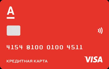 Кредитная карта сто дней без процентов Альфа-Банк