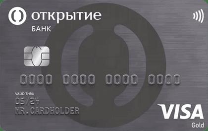 Кредитная карта Банка Открытие 120 дней
