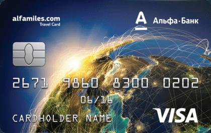 Кредитная карта AlfaMiles Альфа-Банк