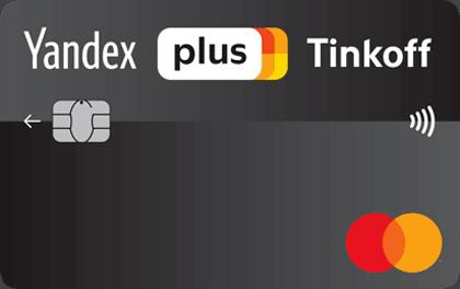 Дебетовая карта Яндекс плюс Тинькофф