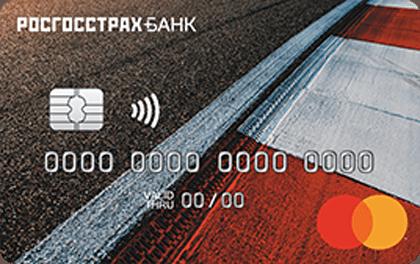 Кредитная карта Дорожная Росгосстрах банк