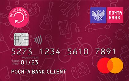 Кредитная карта Вездеход Почта Банка